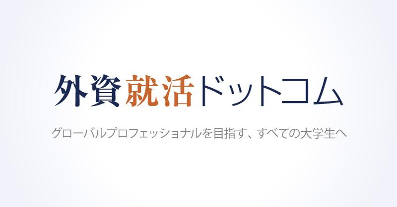 外資系・日系トップ企業への就職活動なら「外資就活ドットコム」