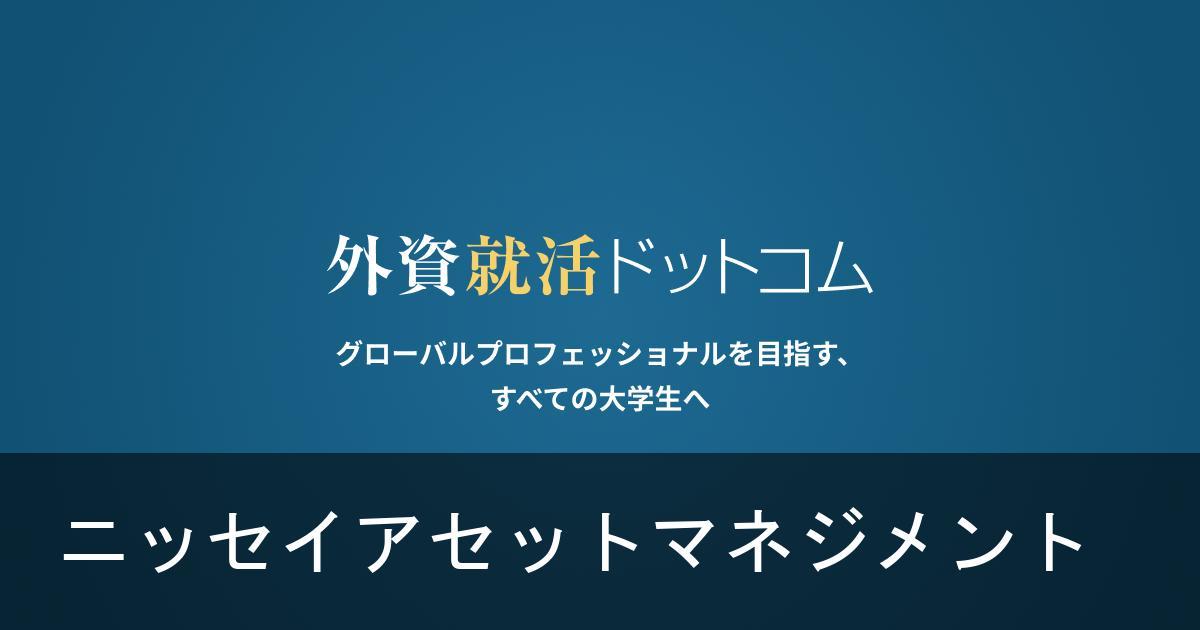 アセット マネジメント 株式 会社 ニッセイ