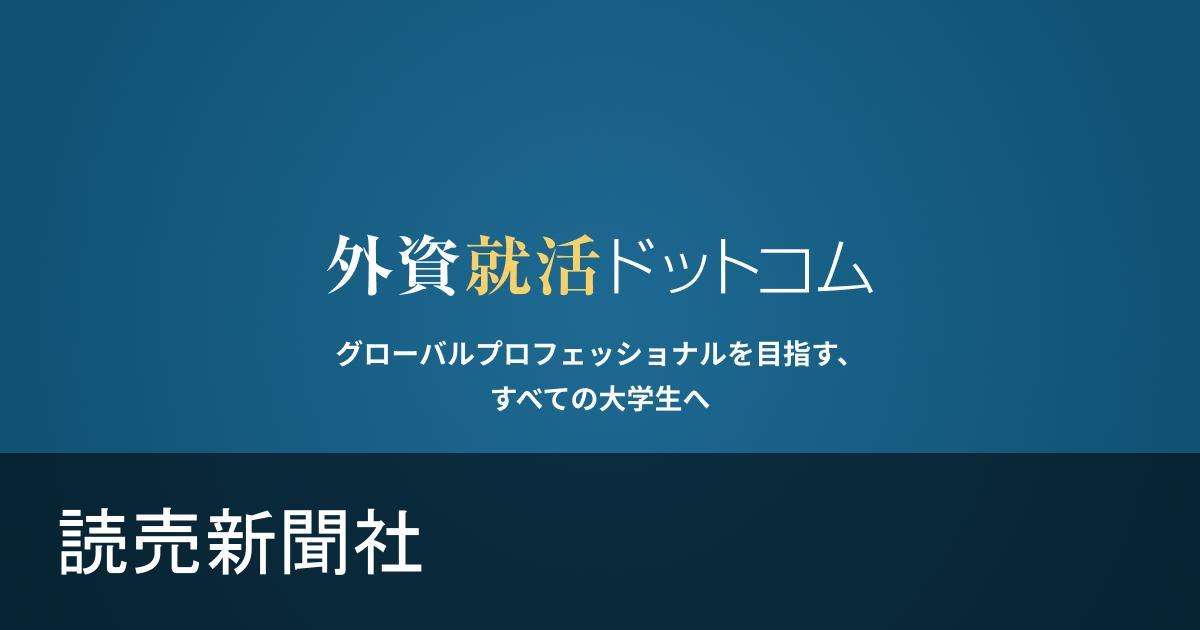 読売新聞 選考
